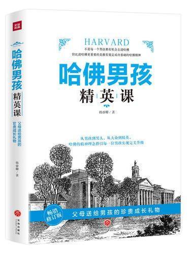 哈佛男孩精英课(本书从冒险精神、自主能力、自信力、自制力、抗挫能力等多个方面详细讲述了如何将男孩培养成为精英,内容丰富,论述全面)