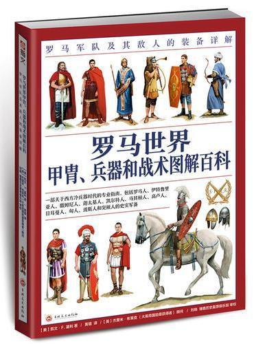 罗马世界甲胄、兵器和战术图解百科:罗马军队及其敌人的装备详解
