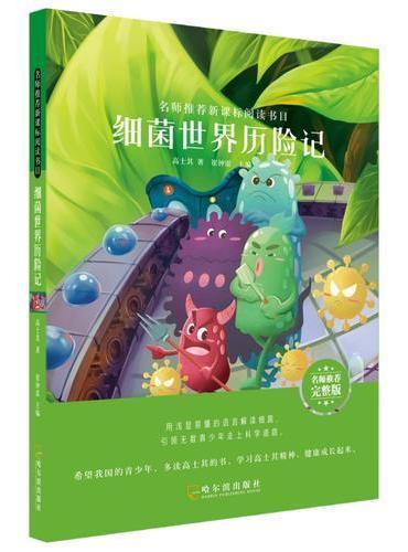名师推荐新课标阅读书目.细菌世界历险记