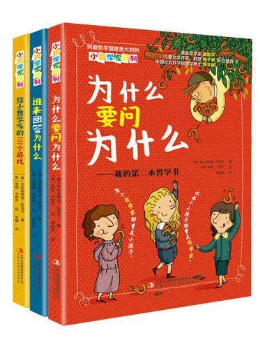 小哲学家系列 全3册