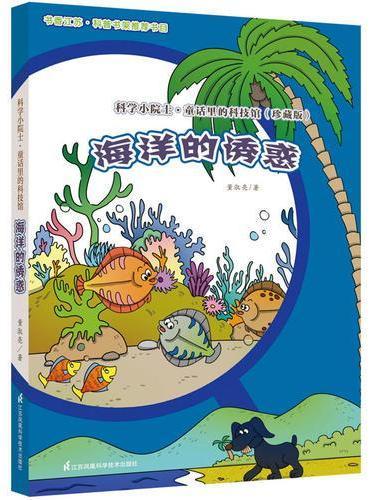 科学小院士.童话里的科技馆(珍藏版)---海洋的诱惑