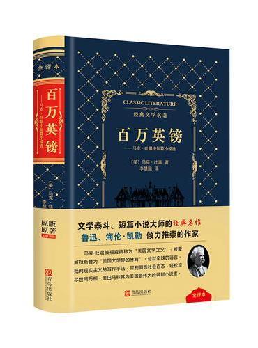 经典文学名著全译本 百万英镑