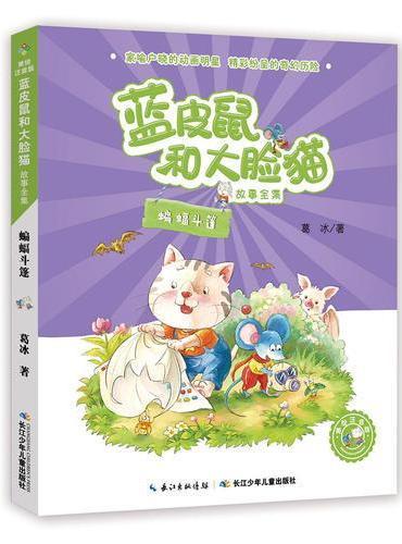 蓝皮鼠和大脸猫故事全集·蝙蝠斗篷(美绘注音版)