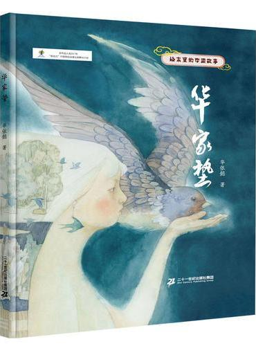 绘本里的中国故事·华家垫