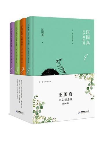 汪国真诗文精选集