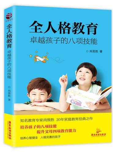 全人格教育:卓越孩子的八项技能