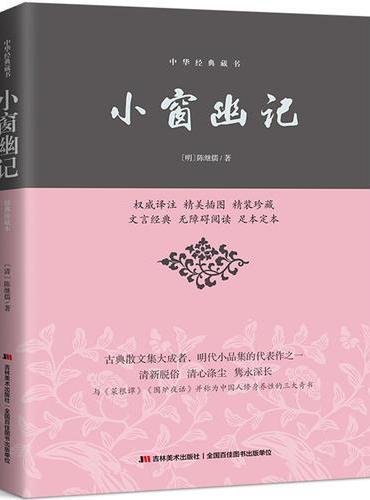 小窗幽记(中国修身养性三大奇书之一,周作人、季羡林、钟淑河等大师一致推崇。)