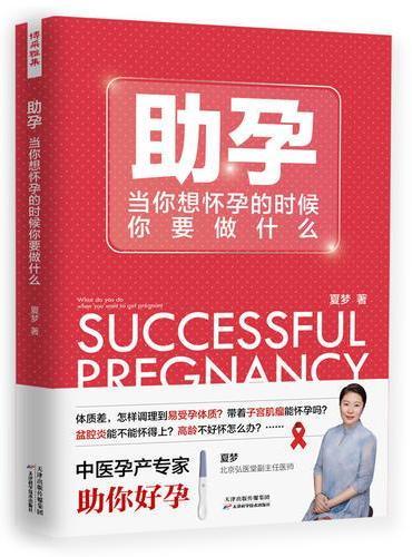 助孕:当你想怀孕的时候你要做什么