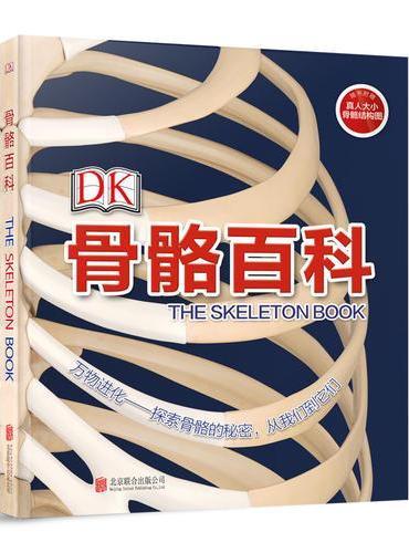 DK骨骼百科