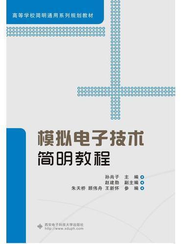模拟电子技术简明教程