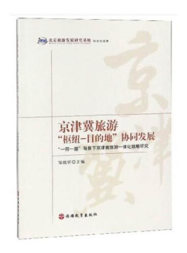 """京津冀旅游""""枢纽—目的地""""协同发展"""