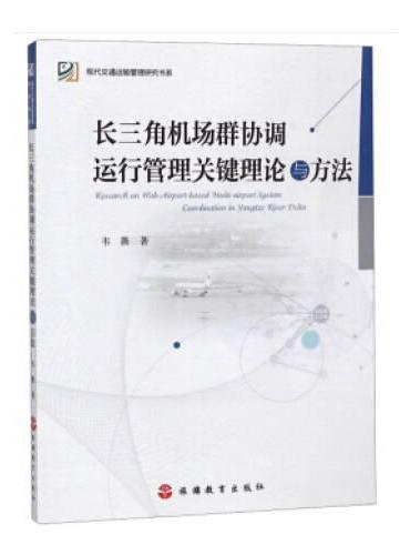 长三角机场群协调运行管理关键理论与方法