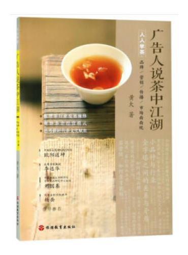 广告人说茶中江湖:品牌、营销、传播、市场面面观