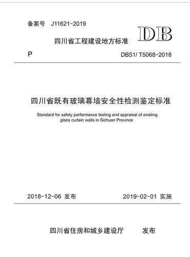 四川省既有玻璃幕墙安全性检测鉴定标准