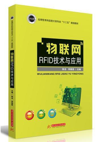 物联网RFID技术与应用