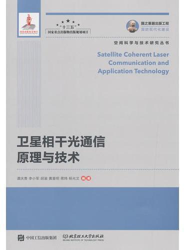 国之重器出版工程 卫星相干光通信原理与技术
