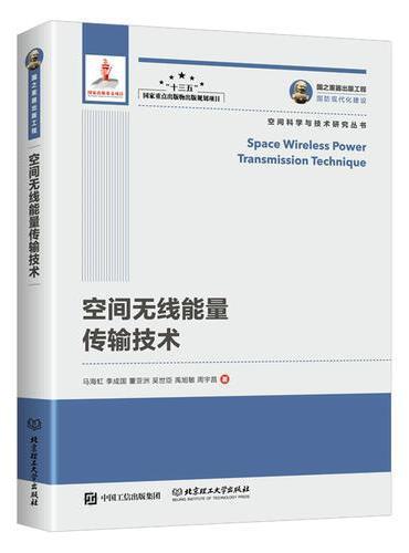 国之重器出版工程 空间无线能量传输技术