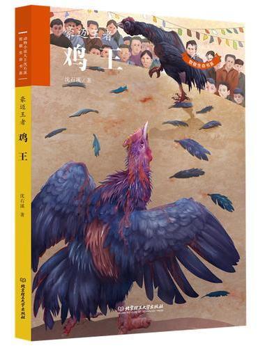 动物小说大王沈石溪 致敬生命书系——鸡王