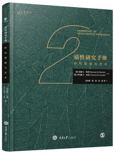 质性研究手册2:研究策略与艺术