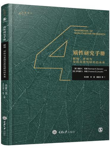 质性研究手册4:解释、评估与呈现及质性研究的未来