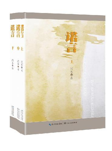 诺言(全三册)