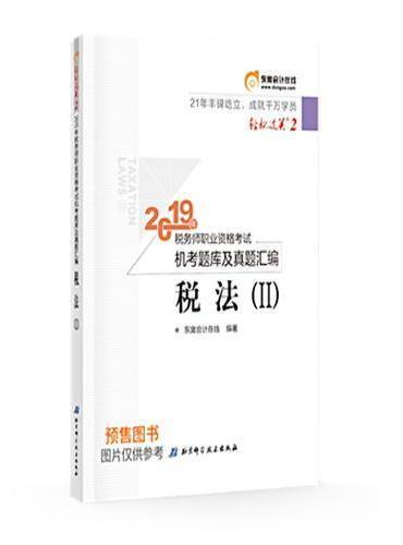 2019年税务师职业资格考试机考题库及真题汇编 轻松过关.2税法. Ⅱ