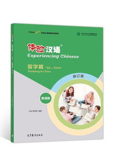 体验汉语短期教程·留学篇(英语版)(修订版)