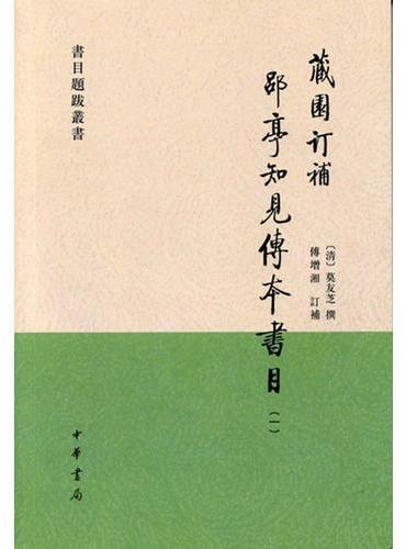 藏园订补 郘亭知见传本书目(书目题跋丛书·平装·全4册)