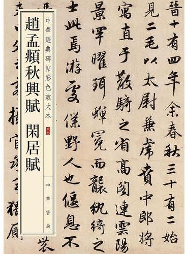 赵孟頫秋兴赋 闲居赋(中华经典碑帖彩色放大本)