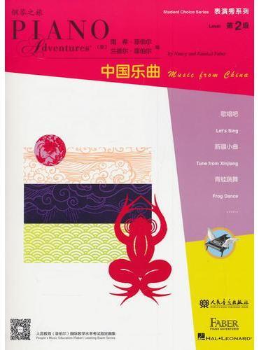 表演秀系列 第2级 中国乐曲
