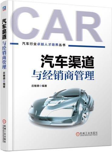 汽车渠道与经销商管理