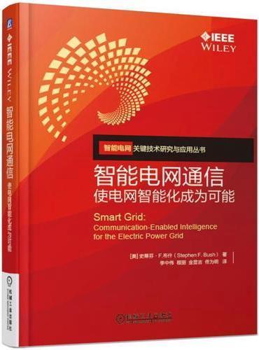 智能电网通信 使电网智能化成为可能