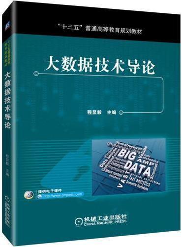 大数据技术导论