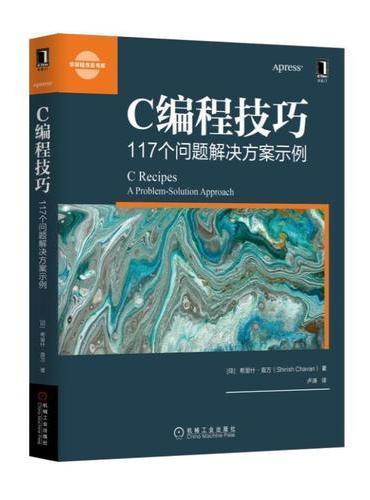 C编程技巧:117个问题解决方案示例