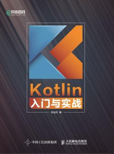 Kotlin入门与实战