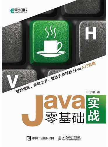 Java零基础实战