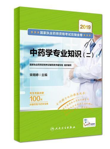 2019国家执业药师资格考试压轴金卷 中药学专业知识(二)