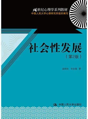 社会性发展(第2版)(21世纪心理学系列教材)