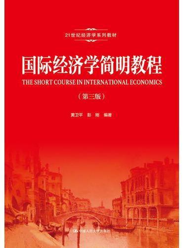 国际经济学简明教程(第三版)(21世纪经济学系列教材)