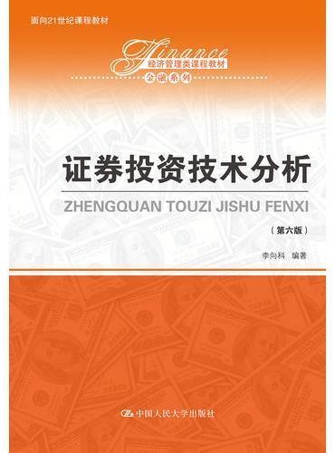 证券投资技术分析(第六版)(面向21世纪课程教材;经济管理类课程教材·金融系列)