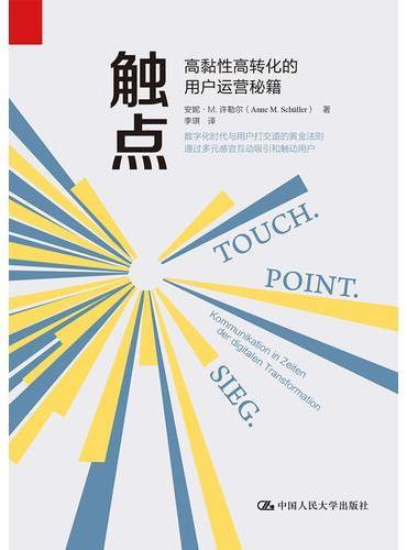 触点——高黏性高转化的用户运营秘籍