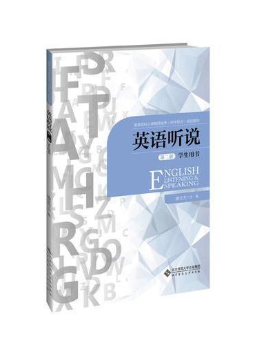 英语听说 第二册 学生用书