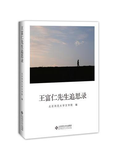 王富仁先生追思录