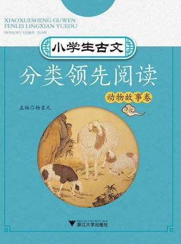 小学生古文分类领先阅读  动物故事卷