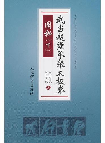 武当赵堡承架太极拳阐秘(下)
