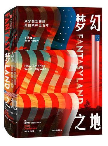 梦幻之地:从梦想到狂想,美国精神五百年
