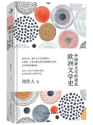 中国新文学的源流:欧洲文学史