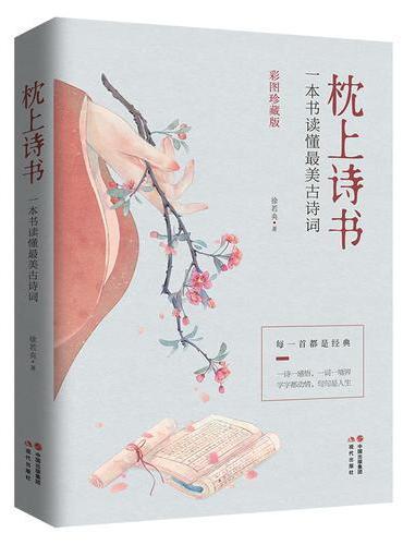 枕上诗书:一本书读懂最美古诗词(【彩图珍藏版】《中国诗词大会》经典诗词精选)