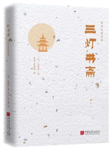 陈舜臣随笔集:三灯书斋