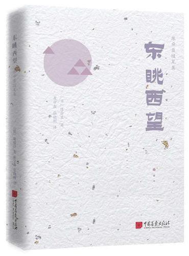 陈舜臣随笔集:东眺西望